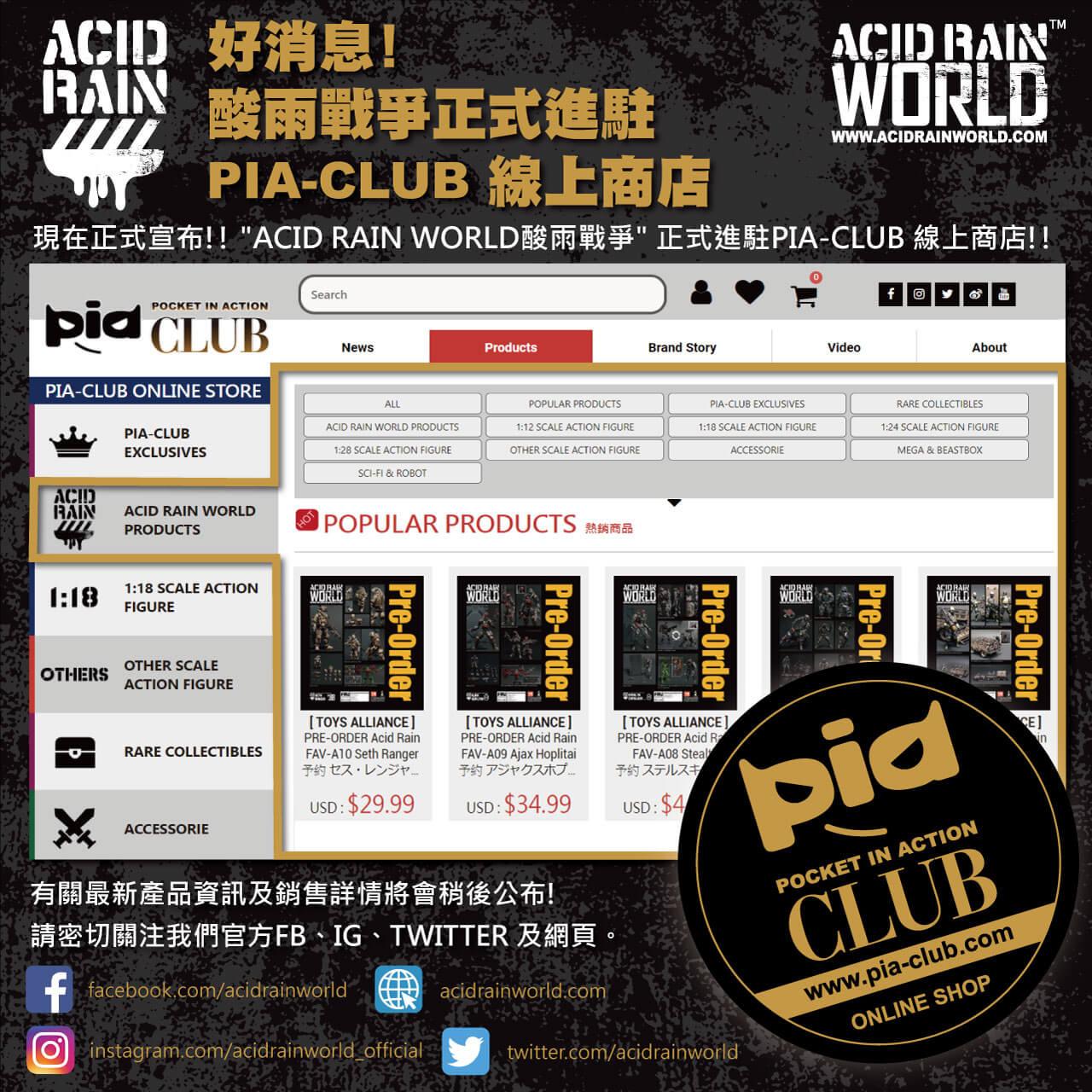 PIA網站宣傳_FN(繁)